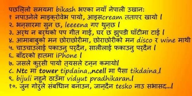 आधुनिक नेपाली उखानहरु