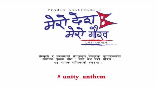 Mero Desh Mero Gaurav – Unity Anthem