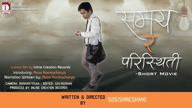 Samaya Ra Paristhiti – Short Movie