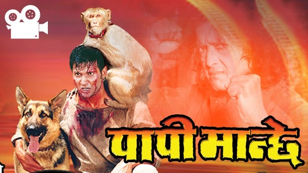 Full Nepali Movie: Paapi Manchhe (2005)