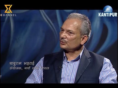 Fireside with Baburam Bhattarai