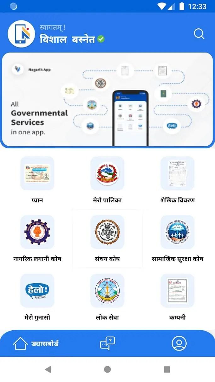 Nagarik App egovernment service in Nepal