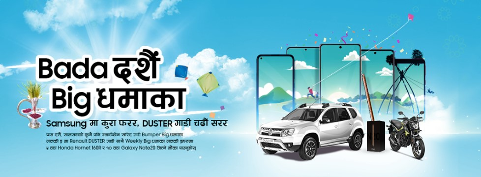 samsung bada dashain big dhamaka offer