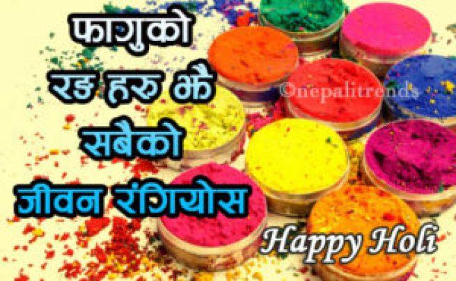 happy-holi-in-nepali