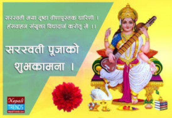 happy-saraswati-puja-card-1