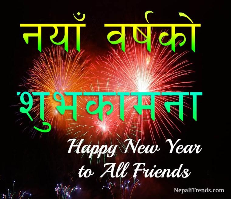 happy new year nepali card 1