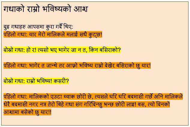 gadha-ko-aash-joke