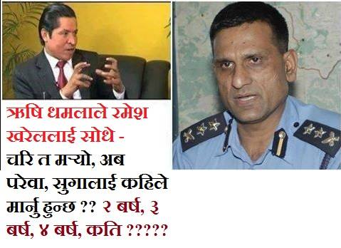 rishi-dhamala-ramesh-kharel-chari-parewa-sugaa