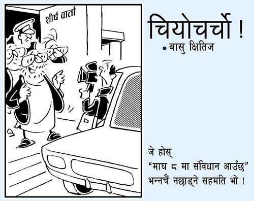 magh-swasthani-no-sambidhan
