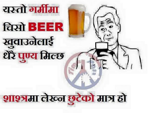 garmi-chiso-beer-funny