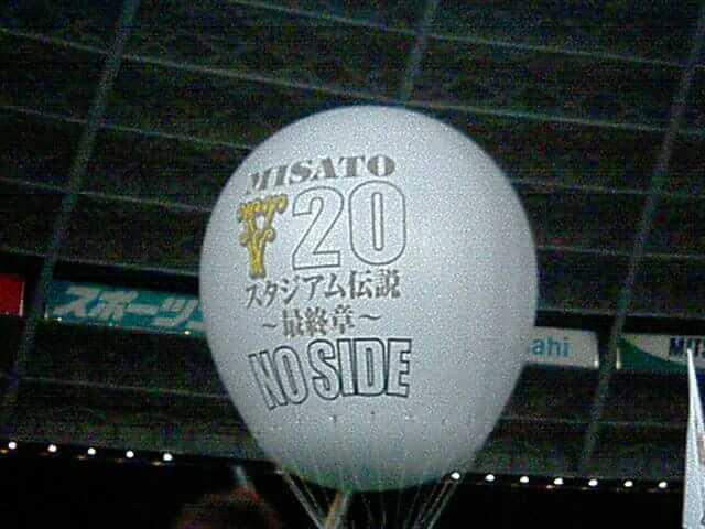 misatoV20 Ballon
