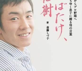 【雑感】今年の新語・流行語大賞