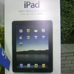 【Mac】初代iPad、ゲット!