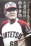 【野球】名将、逝く…