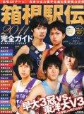【スポーツ】第87回箱根駅伝、東洋大学往路優勝