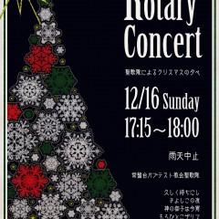 【音楽】クリスマスロータリーコンサート