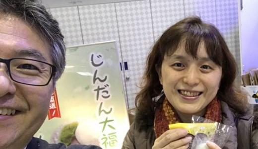 【スイーツ】京王新宿駅前で幸せどら焼きをゲットしてきました