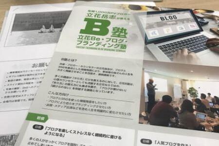 ブログを更に高める為に、立花Be・ブログ・ブランディング塾(立花B塾)東京3期中級に申し込みました!【ブログ見直し計画】