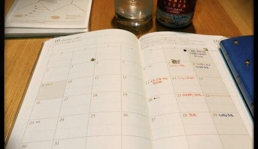 10月に入ったので、逆算手帳2018使い始めます!【手帳】