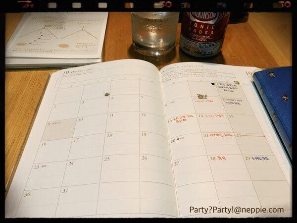 カレンダー書き始め