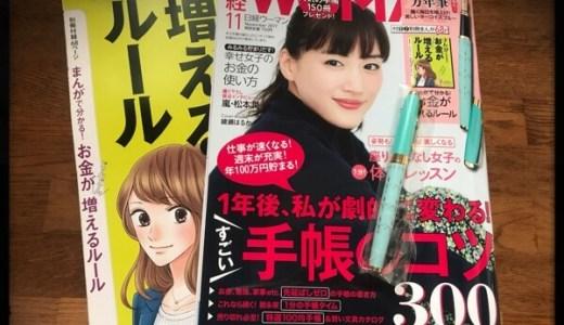 「日経WOMAN」2018年手帳特集号ゲット。付録の万年筆がお洒落【手帳】