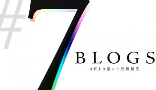 1日7記事投稿、達成出来ました!書き終えて感じた事を書いてみます。#7blog 【ブログ】