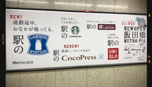 東京メトロ飯田橋駅にメトロピアが新たな店を携えてリニューアルオープン!【日常】