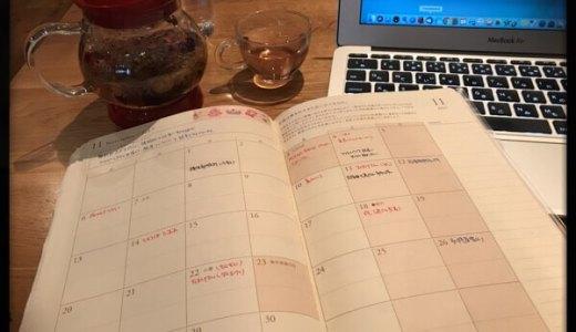 タイムズカフェでまったり過ごしながら、逆算手帳と向き合ってみました【手帳】