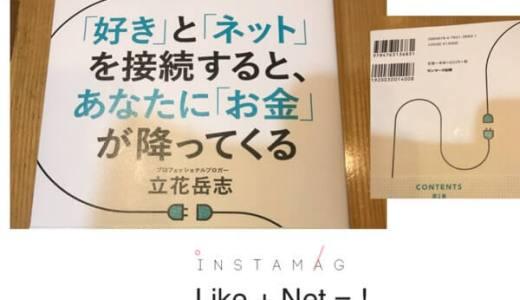 立花岳志さんの新刊『「好き」と「ネット」を接続すると、あなたに「お金」が降ってくる』を手に入れました!【書評】