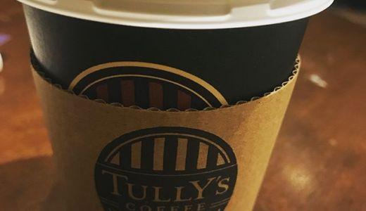 OneMore コーヒー!タリーズでランチを食べたら、2杯目のコーヒーが150円でいただけました【カフェ】