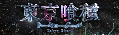 Live Action Tokyo Ghoul Film Drops First Trailer