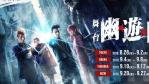 Yu Yu Hakusho, nuovi poster dei personaggi del Live-action