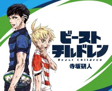 beast children rugby spokon anime manga try knights number 24