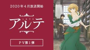 Arte: l'anime tratto dal manga di Kei Ohkubo debutterà ad Aprile 2020