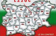 Bulgarian radio amateurs obtain temporary access to the digital portion of 50 MHz band