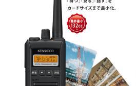 New ! Kenwood TPZ-D553