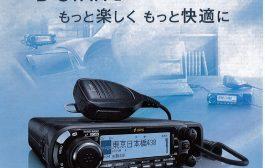 ID-4100 – Icom Catalog Scan – Japanese