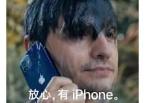 Iklan iPhone 12 Tahan Air