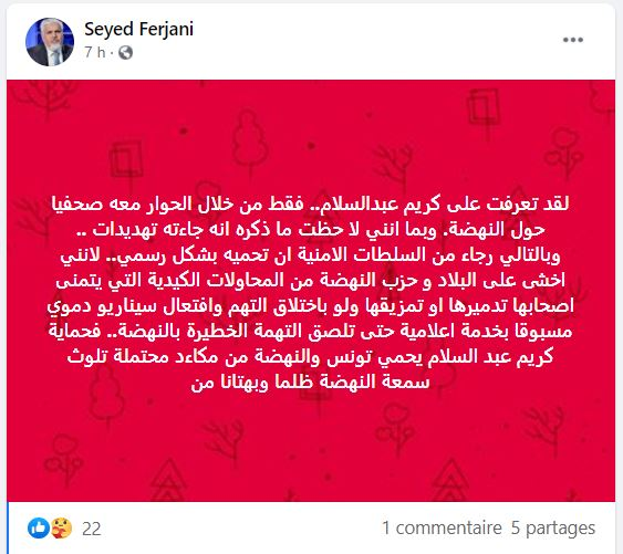 سيد فرجاني يدعو السلطات الأمنية لتوفير الحماية لكريم عبد السلام