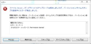 WinSCPダイアログ
