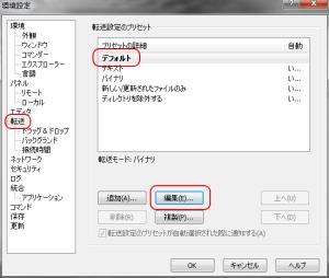 WinSCP設定画面
