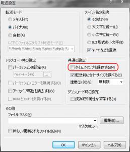 WinSCPでPermission deniedが出てもあきらめないで (4/4)