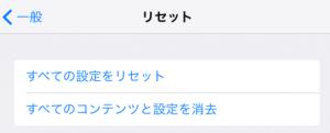 iPad リセット