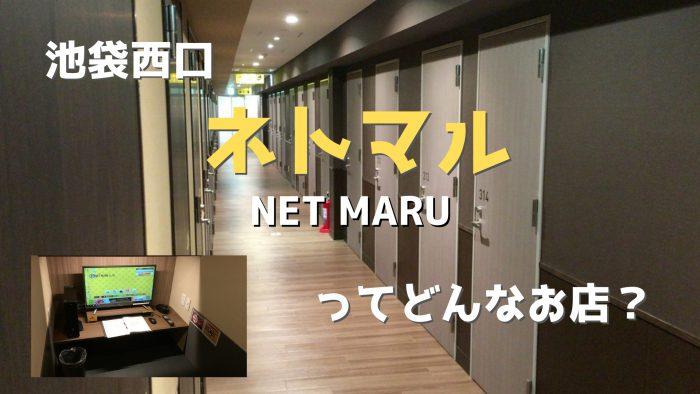 【レポート】ネットルーム「ネトマル池袋西口店」を利用してみた!