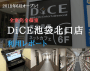 【レポート】新オープンDiCE池袋北口店を利用してみた!【全室完全個室】