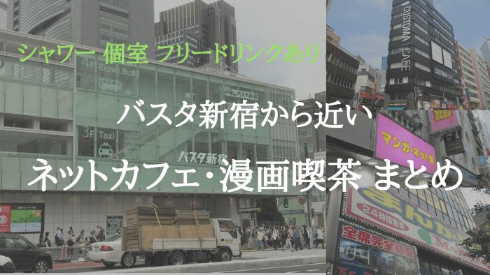 バスタ新宿から近いネットカフェ・漫画喫茶まとめ