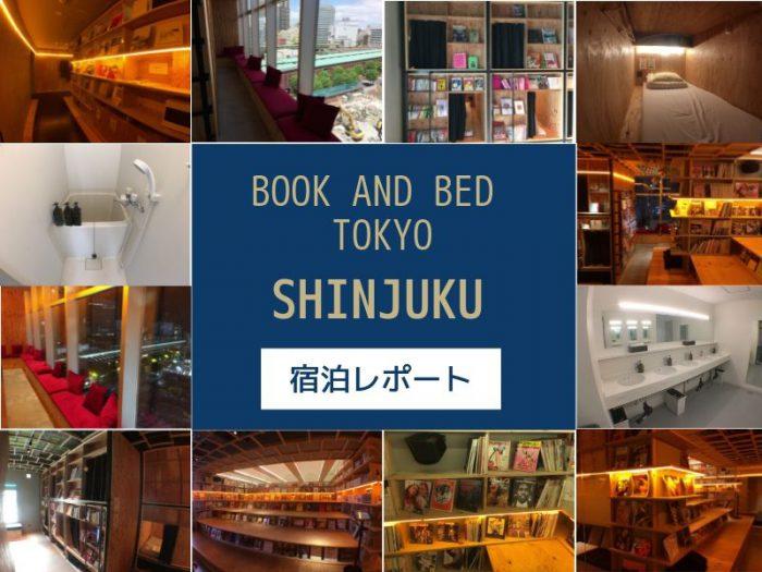 【レポート】BOOK AND BED TOKYO新宿に泊まってみた!【オシャレな泊まれる本屋】