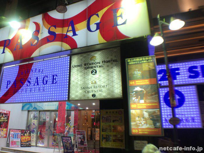 【レビュー】上野ステーションホステルオリエンタル2に泊まってみた!