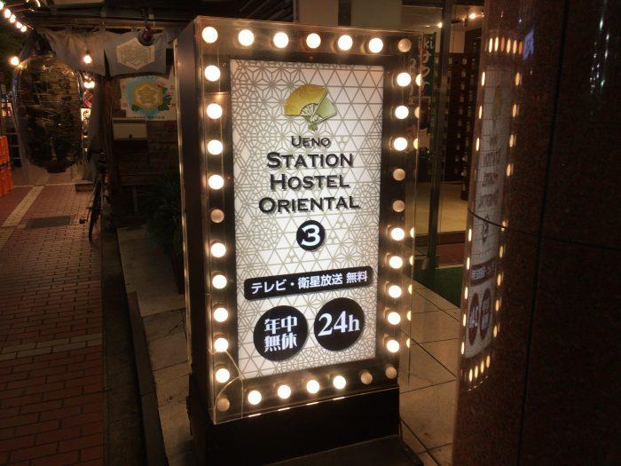 上野ステーションホステルオリエンタル③に泊まってきました。
