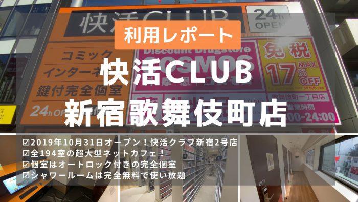 【レポート】快活クラブ新宿歌舞伎町店に行ってみた【全194室!東京最大級の完全個室系ネットカフェ】